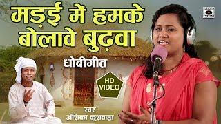 Madai Mein Humke Bolave Budhava - Bhojpuri Dhobi Geet 2019..mp3