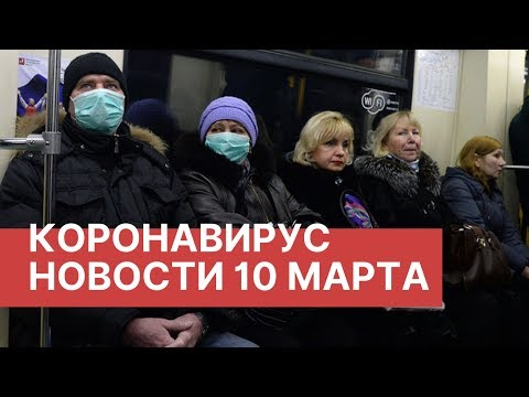 Коронавирус. Новости 10 марта (10.03.2020). Коронавирус в России и мире. Последние новости о вирусе