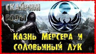 СКАЙРИМ 14 Воры Казнь Мерсера Соловьиный лук
