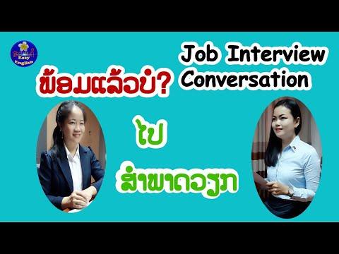 Job Interview Conversation / ບົດສົນທະນາການສໍາພາດວຽກເປັນພາສາອັງກິດ / บทสนทนาสัมภาษณ์งาน ภาษาอังกฤษ