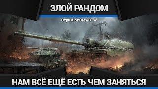 Armored Warfare - Бамбам-с 2.0 \ Раздаём коды!