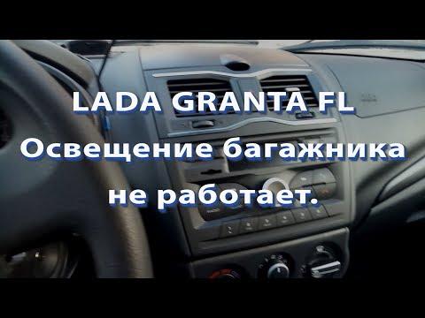 LADA GRANTA FL Освещение багажника не работает