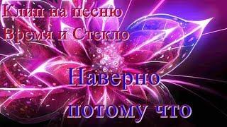 Клип на песню Время И Стекло-Наверно потому что. HD