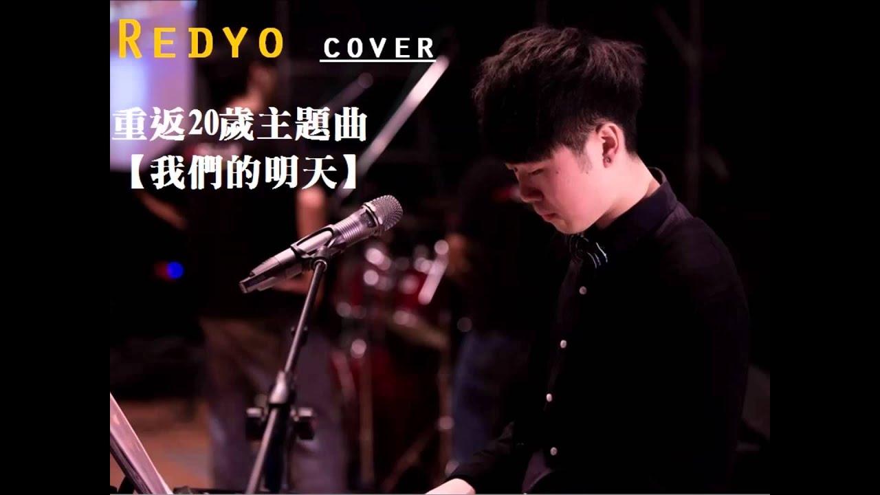 Redyo郭紘佑 - cover 重返20歲主題曲【我們的明天】鹿晗版 - YouTube