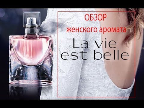 Обзор Аромата Lancome La Vie Est Belle (Ланком Ла Ви Эст Белль)