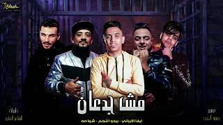 مهرجان مش جدعان    شواحه - بيدو النجم  - ايفا الايراني - توزيع كيمو الديب   2020