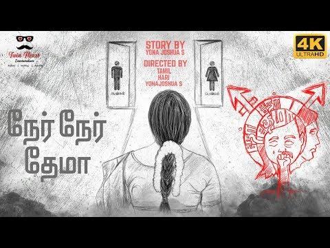 Short Film: Ner Ner Thema   நேர் நேர் தேமா (Tamil) with Subtitles