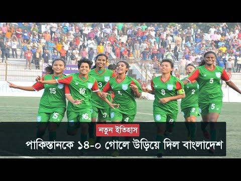 ১৪-০ গোলে পাকিস্তানকে হারিয়ে বাংলাদেশের নতুন ইতিহাস   Tigress   Football   Sports News