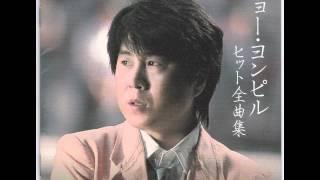 望郷(망향) / 조용필