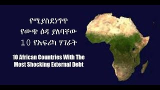 10 African Countries With The Most Shocking External Debt