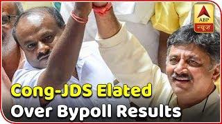Karnataka: Congress-JDS Elated Over Bypoll Results   2019 Kaun Jeetega   ABP News