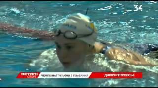 Чемпионат Украины и молодежное первенство по плаванию