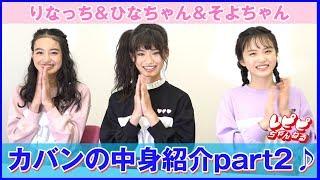 We are the REPIPI GIRLS☆ 見て頂いてありがとうございます! お待たせ...