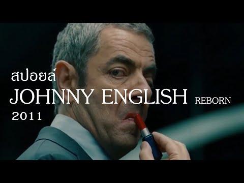 เมื่อมิสเตอร์บีน มาเป็นสายลับ (สปอยล์หนัง-เก่า) Johnny English Reborn 2011