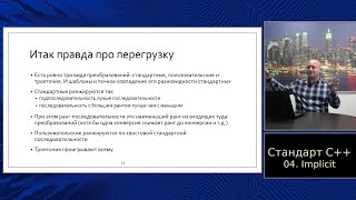 Standard C in Russian Часть 4 Неявные преобразования