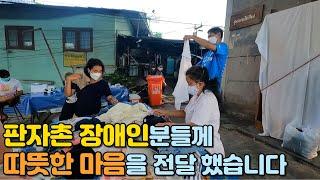 태국 판자촌에 사시는 장애인 분들께 옷과 쌀 기부하고 …