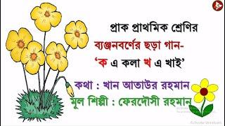 ব্যঞ্জনবর্ণের ছড়া গান 'ক এ কলা খ এ খাই'// ব্যঞ্জনবর্ণের গান //ko e kola kho e khai