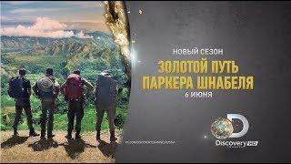 Новый сезон | Золотой путь Паркера Шнабеля | Discovery Channel