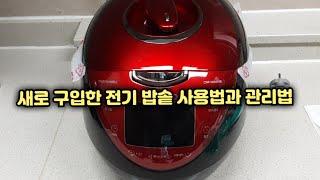 #새로 구입한  전기 밥솥 그냥 사용하시나요?~#전기밥…