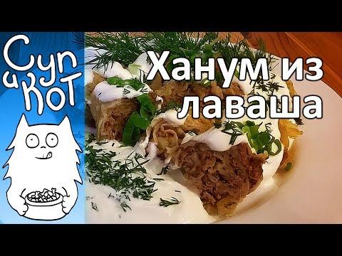 Как приготовить ханум из лаваша | How to cook khanum from lavash, English subtitles