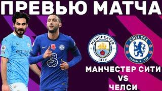 Репетиция финала ЛЧ! Манчестер Сити - Челси. Превью матча. Manchester City - Chelsea. 08.05.21