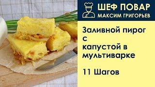Заливной пирог с капустой в мультиварке . Рецепт от шеф повара Максима Григорьева