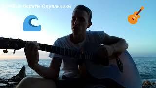 #Голубые Береты - Одуванчики#Без Баррэ#Урок на гитаре для начинающих