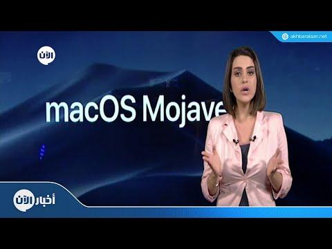 تعرف على أسرار ومزايا نظام MacOS Mojave على أجهزة آبل  - نشر قبل 3 ساعة