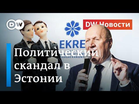 Громкий политический скандал из-за интервью DW: гомофобная риторика министра из Эстонии. DW Новости