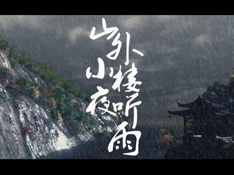 任然-山外小樓夜聽雨(中國風療傷治癒系)