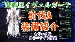 【MHWIB】歴戦王イヴェルカーナ討伐とラヴィーナγ装備紹介