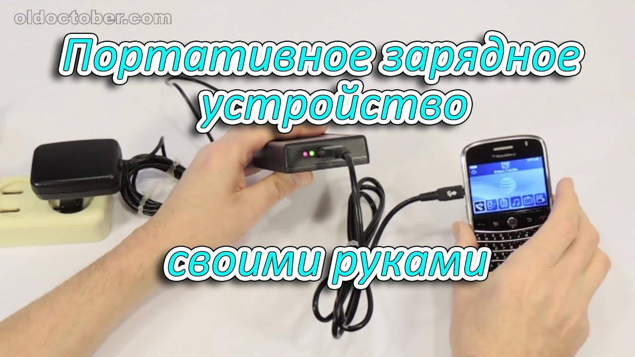 Портативное зарядное для телефона своими руками фото 422
