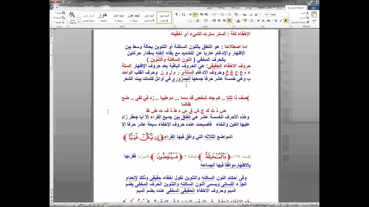 الإخفاء الحقيقي أحكام النون الساكنة والتنوين للشيخ الفاضل مدحت عبد الجواد Youtube