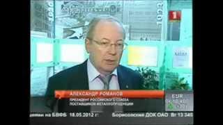 Білорусія-Росія