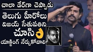 Ram Charan POWERFUL Speech About Vijay Sethupathi | Tollywood Heroes | Uppena | Daily Culture