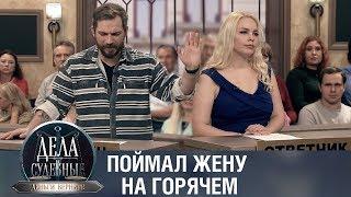 Дела судебные с Дмитрием Агрисом. Деньги верните! Эфир от 28.01.20