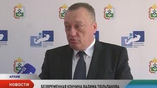 Коллеги из Ненецкого округа вспоминают сенатора Вадима Тюльпанова
