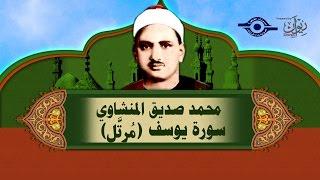 الشيخ المنشاوي - سورة يوسف - مُرتَّل