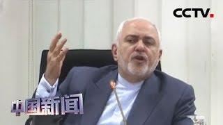 [中国新闻] 美建立涉伊朗贸易新机制 引伊方强烈不满 | CCTV中文国际