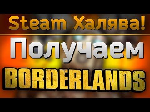 Как получить игру Borderlands бесплатно в Steam (19.05.2017)