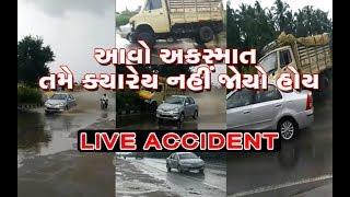 Video: આવો Accident તમે ક્યારેય નહીં જોયો હોય! પુરપાટ ઝડપે ઓવરટેક પડી ભારે | Vtv News