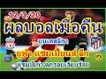 8 กลุ่มเดนตายEP.1 : Update ฟุตบอล ยูฟ่า แชมเปี้ยนลีก2019 - 2020 วิเคราะห์แชมป์กลุ่ม