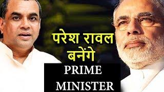 Narendra Modi Biopic |  Paresh Rawal | Interesting Facts |