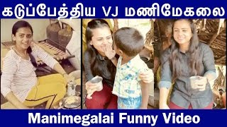 கிராமத்தில் சின்னப் பையனை கடுப்பேத்திய VJ மணிமேகலை | Manimegalai Funny Video | Funnett
