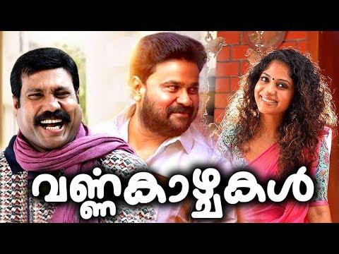 Malayalam Full Movie New Releases – Rakshasarajavu ...