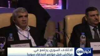 الائتلاف السوري يجتمع في مراكش قبل مؤتمر أصدقاء سوريا