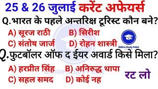 Daily Current Affairs   25 & 26 July Current affairs 2021   Current gk -UPSC, Railway,SSC, SBI screenshot 5