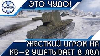 ЖЕСТКИЙ ИГРОК НА КВ-2 УШАТЫВАЕТ ТАНКИ 8 УРОВНЯ World of Tanks