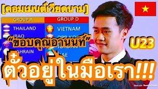 คอมเมนต์ชาวเวียดนาม หลังทราบผลการแบ่งสายฟุตบอล U23 ชิงแชมป์เอเชีย เพื่อแย่งตั๋วไปโอลิมปิกส์ 2020