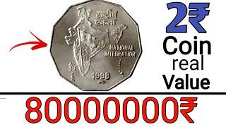 अगर आपके पास भी हैं 2 रुपये के सिक्के तो ll 2 Rupees Coins Value ll Indian coin mill
